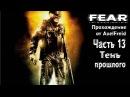 F.E.A.R. - Прохождение | Часть 13 | Тень прошлого