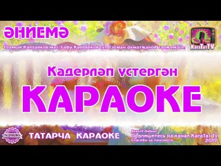 Караоке - Әниемә  Татарча җыр | Татарская песня KaraTatTv