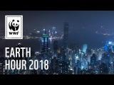 Licht AUS! WWF Earth Hour 2018 WWF Deutschland