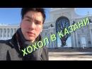 ХОХОЛ В КАЗАНИ