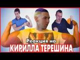 Кирилл Терешин - Руки Базуки | Реакция на пацана