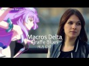 [Торгиль] Macross Delta - Giraffe Blues RUS OST [Студийная Банда]