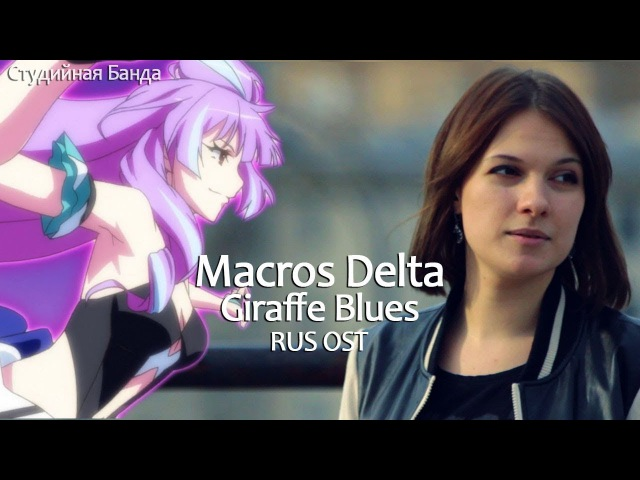 [Торгиль] Macross Delta - Giraffe Blues RUS OST [Студийная Банда]