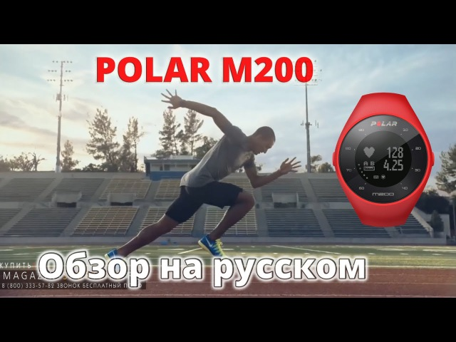 Обзор часы для бега и фитнеса Polar M200