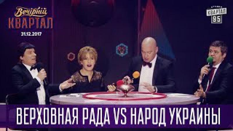 Верховная Рада vs Народ Украины Что Где Когда Новогодний Вечерний Квартал 2018