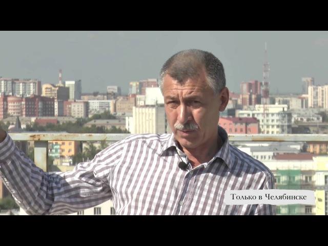 Только в Челябинске выпуск №30, Александр Перебейнос