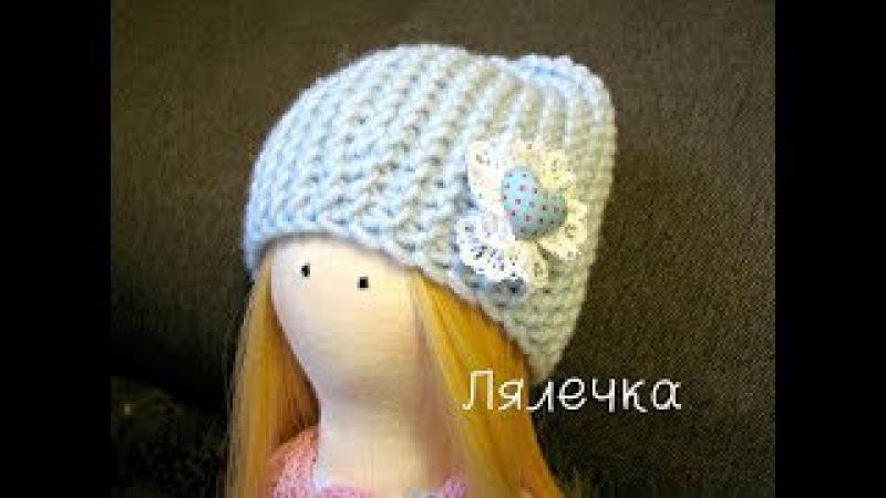 Шапка біні для ляльки висотою 30 см. Шапка бини для куклы высотой 30 см. Doll knited hat