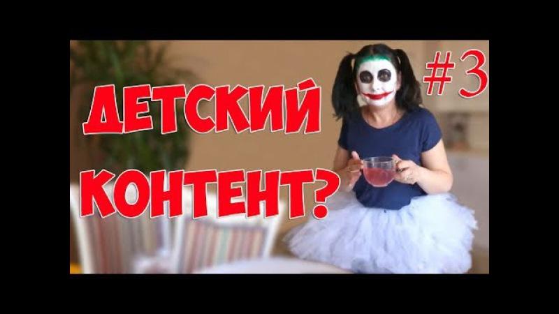 Детский ютуб 3 / Аборты на детских каналах.