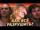 Бойтесь Ходячих Мертвецов 3 сезон КАК ВСЕ РАЗРУШИТЬ Обзор Итоги сезона
