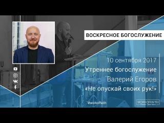 10.09.17 В. Егоров