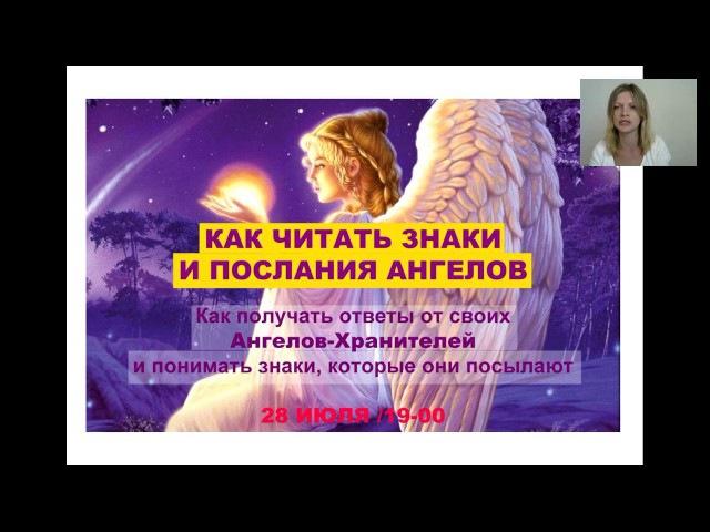 Как читать знаки и послания ангелов