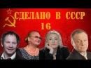 Сделано в СССР - 16 серия (2011)