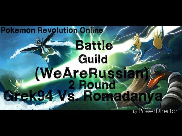 Pokemon Revolution Online (Grek94 vs Romadanya)