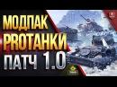 МОДПАК ПРОТАНКИ ● НОВЫЕ МОДЫ ДЛЯ ПАТЧА 1.0 WORLD OF TANKS worldoftanks wot танки — [ : wot-