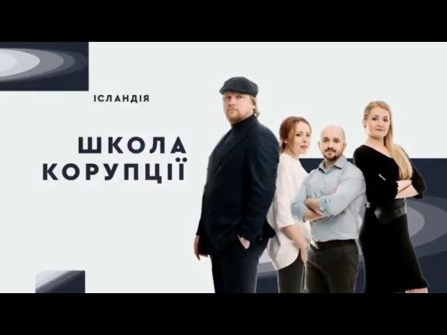 школакорупції гиперлуп Владимира Омеляна и как APPLE ворует ваши деньги