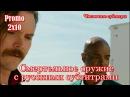 Смертельное оружие 2 сезон 10 серия Промо с русскими субтитрами Lethal Weapon 2x10 Promo