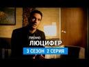 Люцифер 3 сезон 2 серия Русское промо