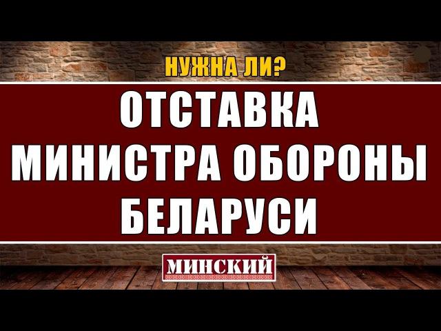 ОТСТАВКА МИНИСТРА ОБОРОНЫ РБ. Беларусы требуют справедливости.Дело контролируе...