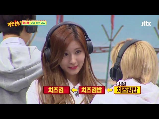 Twice Sana Cheese Kimbap Aegyo KB