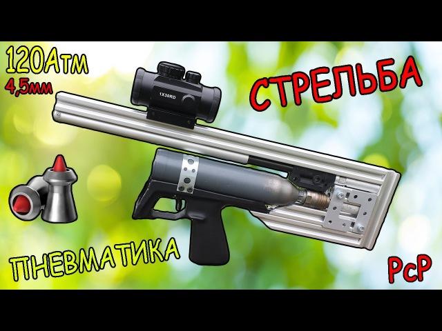 Мощная компактная самодельная пневматика в компоновке Булл-Пап / Стрельба из пн...