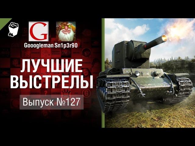 Лучшие выстрелы №127 от Gooogleman и Sn1p3r90 World of Tanks