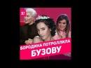 Super on Instagram Ксения Бородина потроллила Ольгу Бузову сосватав её живому Кену