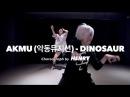 亨利 Henry Lyrical Choreography @ AKMU 악동뮤지션 - Dinosaur / Henry Choeography 20170906
