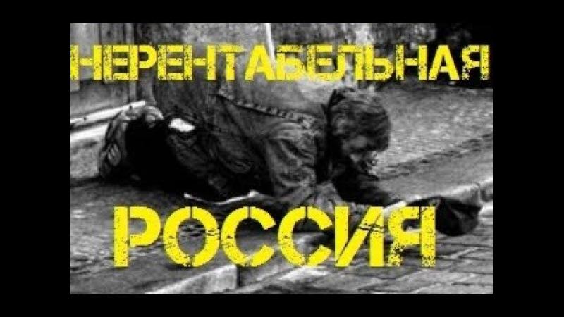 НЕ ПОКАЗЫВАЙТЕ ЭТО ВАТНИКАМ (фильм восьмой) НЕРЕНТАБЕЛЬНАЯ РОССИЯ