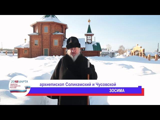 Почему я иду на выборы. Архиепископ Соликамский и Чусовской Зосима.