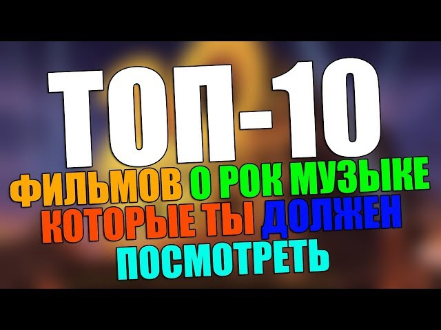 ТОП-10 ФИЛЬМОВ О РОК МУЗЫКЕ, КОТОРЫЕ ТЫ ДОЛЖЕН ПОСМОТРЕТЬ