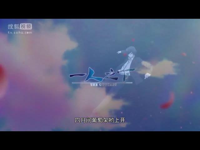 Hitori no Shita ~ The Outcast 2 (一人之下 THE OUTCAST / 一人之下第二季) OP (Chinese)