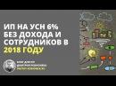 ИП на УСН 6% без дохода и сотрудников в 2018 году Взносы и Налог по УСН