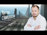 Дороги исп Ярослав Сумишевский Премьера песни 2018