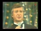 Виктор Вуячич - Беспокойное сердце (Песня Года 1991 Финал)