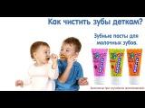 Как чистить зубы детям | Зубная паста для молочных зубов