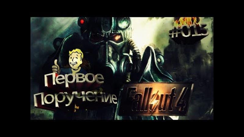 Стрим Fallout 4. Прохождение на сложном 015 Первое поручение