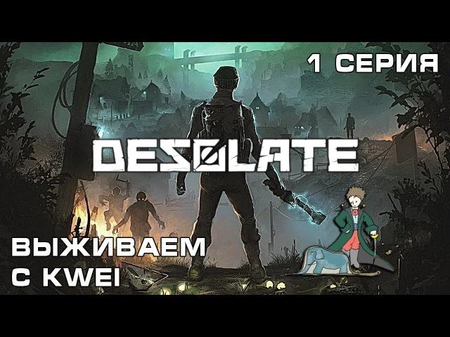 Выживаем вместе, в Desolate - 1