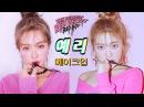 Макияж в стиле Ери Red Velvet - Bad Boy (with CC Subs) | Heizle