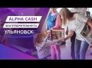 Благотворительность | Alpha Cash | Ульяновск
