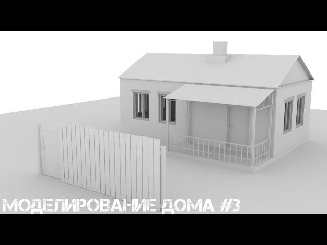 3Ds Max - Моделирование дома 3 - Забор и двери