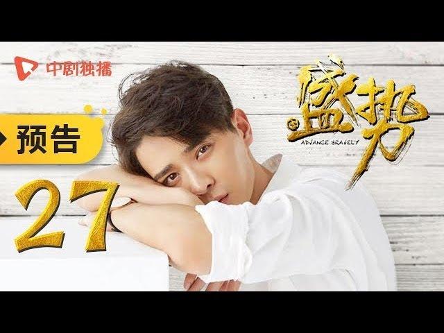 盛势 | 势不可挡 第27集 预告(龚俊、徐峰 领衔主演)