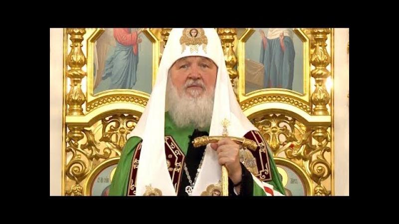 Почему Люди Ссорятся? Проповедь в Неделю 19. Патриарх Кирилл 15 10 2017
