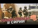 Работа российских спецподразделений в Сирии