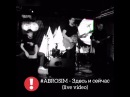 ABROSIM - Здесь и сейчас (live video)
