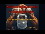 Подъем (тяга) гири пальцами №2 (Rise (moving) kettlebell fingers number 2)