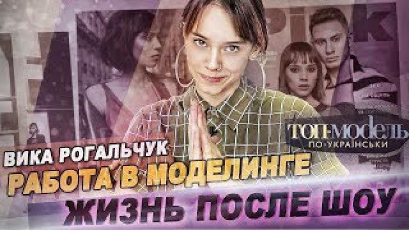 Участница ТМПУ Вика Рогальчук Жизнь после проекта Клип Ёлки Топ-модель по-ук ...
