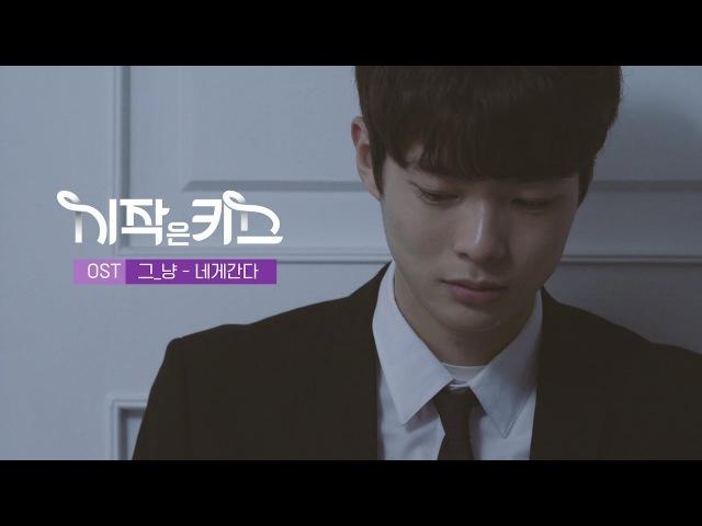 그_냥 (J_ust) - 네게 간다 (시작은 키스 OST) [Music Video]