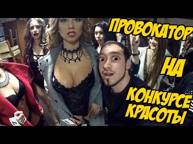 ВЛОГина провокатор на конкурсе красоты в клубе Радмир Харьков
