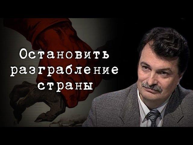 Остановить разграбление страны. ЮрийБолдырев