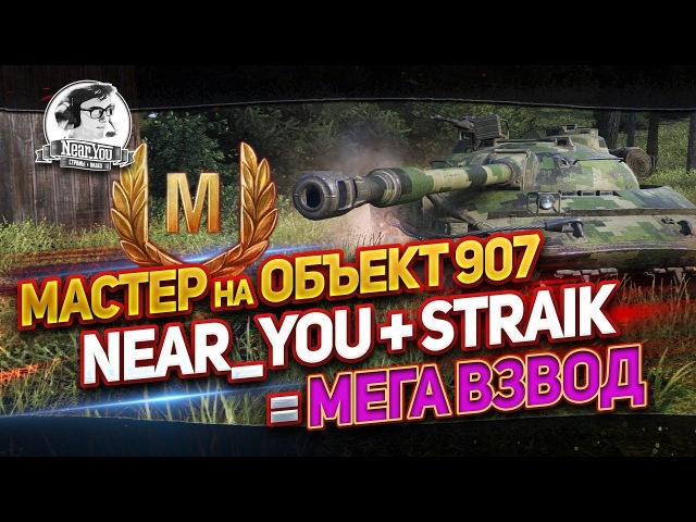 МАСТЕР НА ОБЪЕКТ 907! NEAR_YOU STRAIK = МЕГАВЗВОД!